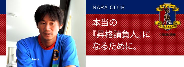 nara_talk_01