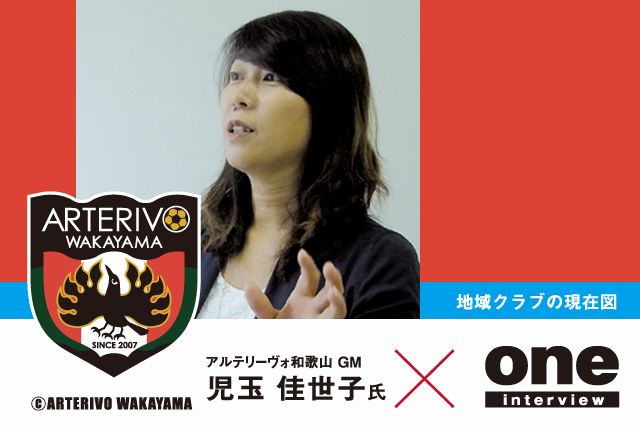 one_h2_wakayama